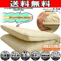 【送料無料】日本製 生成 防ダニ羊毛混3層敷布団 シングルロングサイズ(100×210cm) 中身5kg増量タイプ