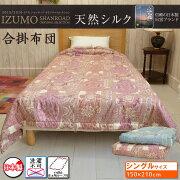 日本加工手引き真綿100%真綿合掛布団シングルサイズ(150×210cm)