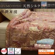 日本加工手引き真綿100%真綿肌掛布団シングルサイズ(150×210cm)