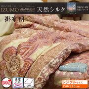 日本加工手引き真綿100%真綿掛布団シングルサイズ(150×210cm)