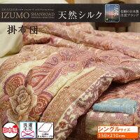 冬は暖かく、夏はムレない優秀な素材真綿日本加工 手引き真綿100% 真綿掛布団 シングルサイズ(150×210cm)