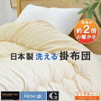 羽毛の約2倍の暖かさ日本製3M™シンサレート™ウルトラウォッシャブル掛布団
