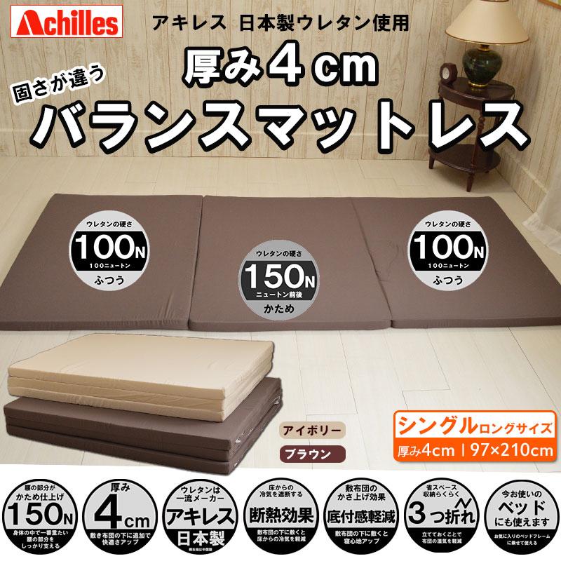 アキレス製 ロングサイズ 3折れ バランス マットレス シングルロング (厚み4×97×210cm)
