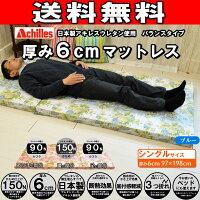 全て日本製!アキレス・ウレタン使用腰部硬め!バランスタイプ三つ折マットレス
