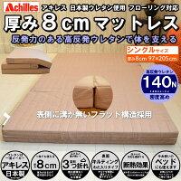 アキレス製厚み8cm腰部高反発ウレタン採用フローリング対応ベットマットレス