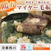 京都西川衿(えり)付き2枚合せ暖かマイヤー毛布毛布■シングルサイズ(140×200cm)
