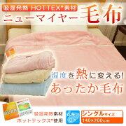 吸湿発熱毛布■シングル(140×200cm)ホットテックスニューマイヤー毛布暖か無地ウォッシャブル丸洗いOKHOTTEX