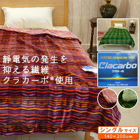 柔らかく暖かい肌触りのマイヤー毛布静電気によるパチパチを抑制する繊維クラカーボ?使用