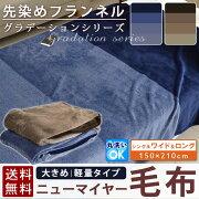 送料無料ワイドロングニューマイヤー毛布軽量タイプウォッシャブル■シングルサイズ(150×210cm)先染めフランネルブランケットボーダーグラデーション
