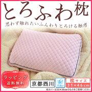 京都西川送料無料とろふわ枕女性専用母の日丸洗いOKラッピング無料サイズ(35×50cm)やわらかい枕ギフトプレゼント贈り物