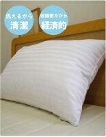 京都西川ホテル仕様ウォッシャブル枕■43×63cm