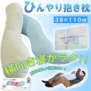 接触冷感生地使用ヒンヤリ抱き枕