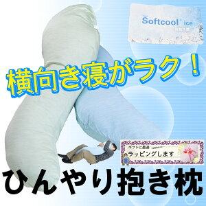 ラッピング します。接触冷感生地使用ヒンヤリ抱き枕横向きに寝る姿勢を優しくサポートしかも直接肌…
