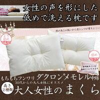 大人女性の声を形に高さより低め大人女性のまくらダクロンメモレル低め洗える枕日本製■43×63cm【低め】【より低め】