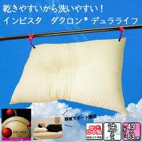 日本製インビスタダクロン?デュラライフ?くぼみ型洗える枕 43×63cm