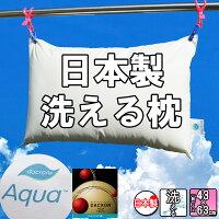 日本製インビスタダクロン®アクア®洗える枕