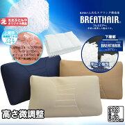 東洋紡の三次元スプリング構造体ブレスエアー®を中材に使用した洗えるプレミアム枕