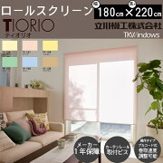 【送料無料】立川機工日本製ロールスクリーン(TKWindowsTIORIO)全6色