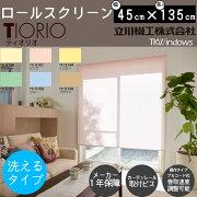 【送料無料】立川機工日本製ウォッシャブルロールスクリーン(TKWindowsTIORIO)