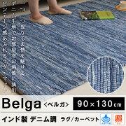 デニム調ラグマットBelga(ベルガ)水洗いOKホットカーペット対応■90×130cm
