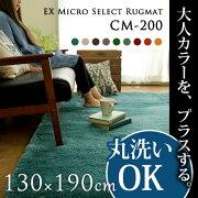 【送料無料】EXマイクロセレクトラグマット大人カラーを、プラスする。■130×190cm※出荷まで2~4日ほどかかります。