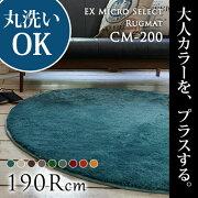 【送料無料】EXマイクロセレクトラグマット大人カラーを、プラスする。■直径190cm※出荷まで2~4日ほどかかります。