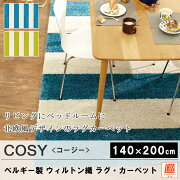 COSY���������饰�����ڥåȢ�140×200cm�٥륮�������ȥ饤����Ĺ���05P09Jul16