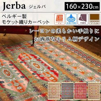 jerbaジェルバベルギー製モケット織りキリム柄カーペット■160×230cmホットカーペット対応水洗い可能ラグ