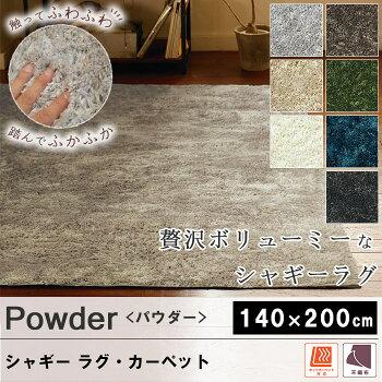 Powderパウダーシャギーラグカーペット■140×200cmダークグレーダークブルーダークグリーンダークブラウン長方形