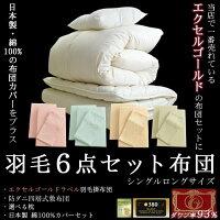 日本製 綿100%布団カバー付 布団セット ダウンパワー380dp ダウン93% エクセルゴールドラベル付 羽毛 掛け布団・防ダニ敷き布団・選べる枕・とカバー3点の計6点セット【収納ケースに入れてお届け】