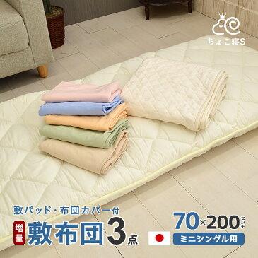 小さめの敷布団(増量タイプ) 専用カバー 敷きパッド 3点セット 日本製 70×200cm 敷き布団 ロングサイズ ごろ寝マット幅が狭い