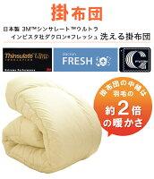 羽毛の約2倍の暖かさ日本製3M™シンサレート™ウルトラウォッシャブル掛布団・防ダニ加工わた使用軽量3層敷布団・洗える枕3点布団セット■シングルロングサイズ