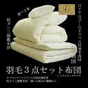 羽毛 布団セット ロイヤルゴールドラベル付羽毛布団と防ダニ三層敷布団 枕 3点セット布団 シングル