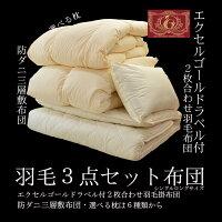 エクセルゴールドラベル付2枚合わせ羽毛布団・防ダニ三層敷布団・選べる枕は6種類から