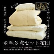 プレミアムゴールドラベル羽毛掛布団・横向き用かさ高敷布団・選べる枕は6種類から