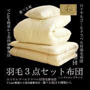 ロイヤルゴールドラベル付羽毛掛布団・V-LAP®軽量かさ高四層敷布団・選べる枕は6種類から