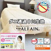 薬品を使わない高密度に織り込んだ生地東洋紡STCアルファイン®生地使用日本製ウォッシャブル肌掛布団シングルサイズ150×210cm