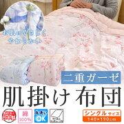 京都西川二重ガーゼ生地使用肌布団シングル140×190cm