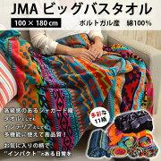 JMAビッグバスタオル高品質多機能タオルインテリアタオルケットソファーカバー■大判100×180cm綿100%ポルトガル産ジェイエムエーネイティブ柄ギフト05P06Aug16