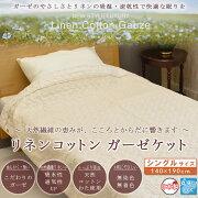 日本製脱脂綿入りリネンコットンガーゼケット無添加・無着色■シングルサイズ(140×190cm)綿麻