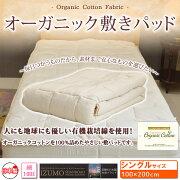 オーガニックコットン綿使用敷パッドオーガニックパットオーバーレイマット日本製■シングル(100×200cm)有機栽培綿敷きパッド