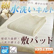 送料無料敷きパッド無地生成■シングルサイズ(100×205cm)水洗いキルト綿100%ガーゼ