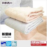 ご家庭で丸洗い出来るからいつも清潔!肌に触れる表地には不純物が少なく繊維長が長い綿糸を使用しており、しなやかでやさしい風合いが特長な新彊綿を使用