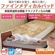 日本製家庭用温熱治療器ファインメディカルパッドテクノメディカル