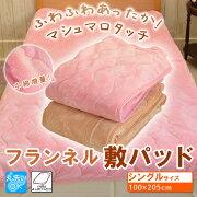 中綿増量!フランネル暖か敷きパッド■シングルサイズ(100×205cm)丸洗い可能敷パッド