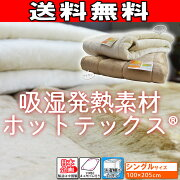 吸湿発熱素材HOTTEX®(ホットテックス®)暖か敷パッドシングルサイズ