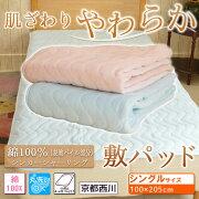 京都西川綿シンカーシャーリング敷きパッド■シングルサイズ(100×205cm)綿100%丸洗い可能敷パッド