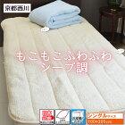 京都西川シープ調暖か敷パッドシングルサイズ