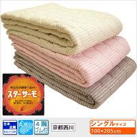 【今だけ送料無料】京都西川の暖か敷パッド★スターサーモは繊維が湿気を熱にかえる新たな繊維!暖か敷パッド