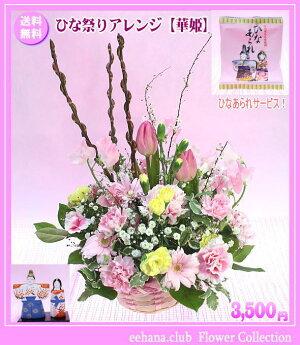ひな祭りアレンジ【華姫】3,500円【今だけ!送料無料】ネット特価!!